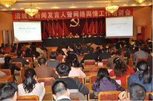 四川绵阳市涪城区举行新闻发言人暨网络舆情工作培训会