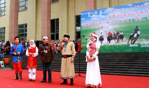 首屆成都市少數民族書畫攝影藝術展開幕