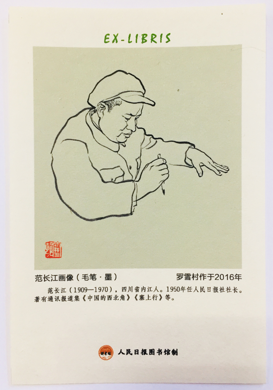 罗雪村画展